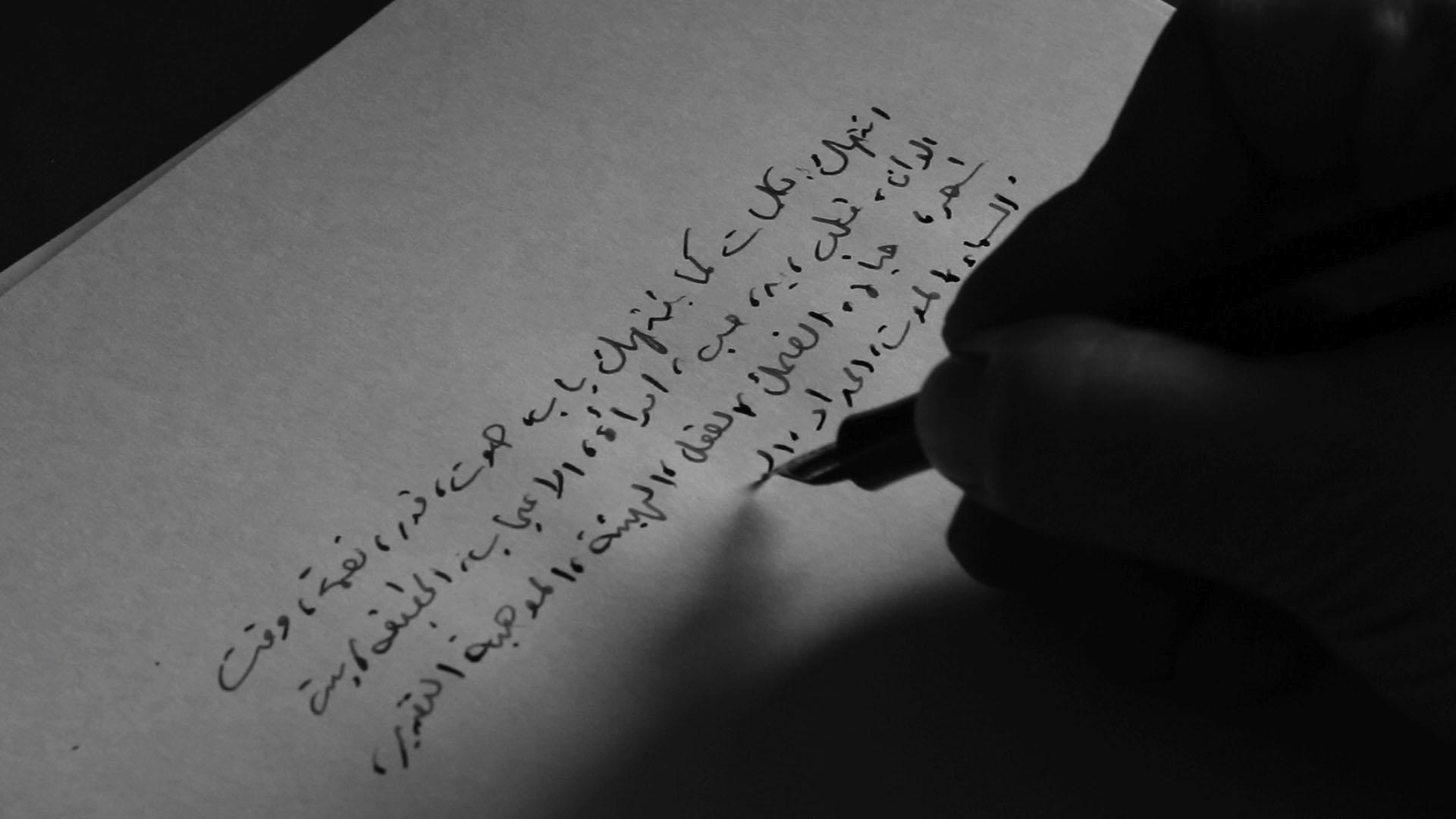 Ghassan Salhab, La montagne '2', 2011
